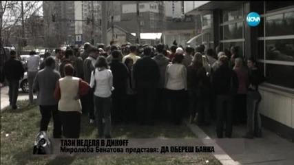 Миролюба Бенатова представя: Да обереш банка