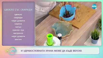 """Рецептата днес: Салата от тиквички със сирене от кашу и цвекло със скариди - """"На кафе"""" (24.01.2020)"""
