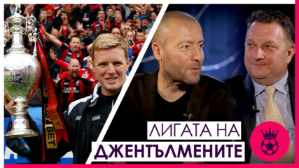 """Бъдещето на Борнемут и Еди Хау, утвърждаването на модела """"Артета"""" в Арсенал"""