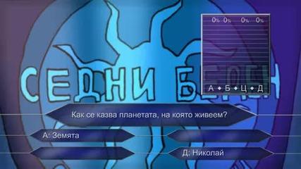 Българ Eпизод 6 - Старият фар 1 - ва част