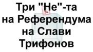 Три Не-та на Референдума на Слави Трифонов