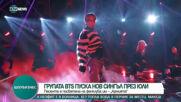 BTS пуска нова песен, посветена на фенклуба им