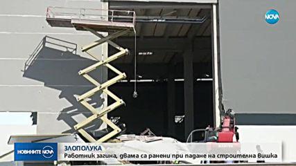 Паднал от вишка строителен панел уби мъж в Пловдивско