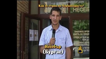 Как се строи по Черноморието?