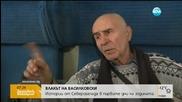Влакът на Василковски: Истории от Северозапада