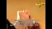 Ищар - Аз Съм В Твоята Пустиня (превод)
