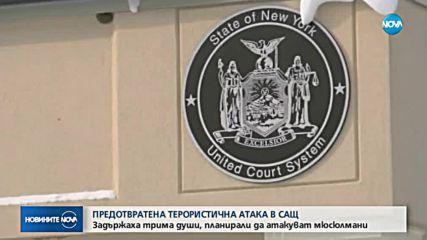 Предотвратиха терористична атака в щата Ню Йорк