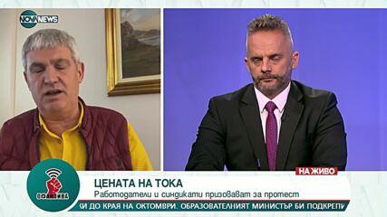"""""""Офанзива с Любо Огнянов"""": Гост е Пламен Димитров, КНСБ"""