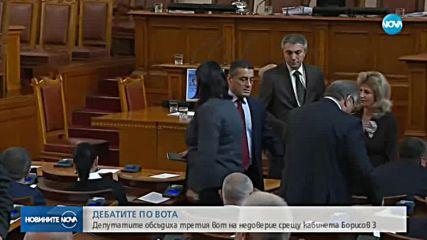 """Депутатите обсъждат третия вот на недоверие срещу кабинета """"Борисов 3"""""""