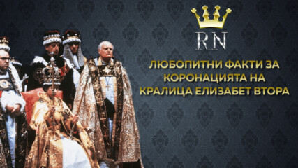 Любопитни факти за коронацията на кралица Елизабет II
