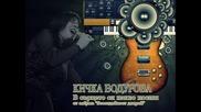Кичка Бодурова - В Сърцето Си Какво Носиш