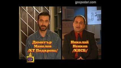 Блиц – Димитър Манолов и Николай Ненков