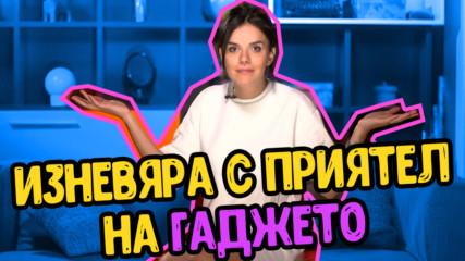 Секс Лафче Special: ИЗНЕВЯРА с приятел на гаджето?!