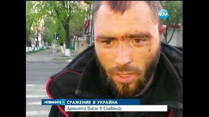 Киев атакува сепаратистите, Москва струпва войски - Новините на Нова