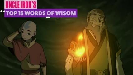 Чичо Айроу и 15 мъдри съвета в Аватар: Последният Въздушен Повелител