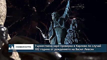 Тържествена заря-проверка в Карлово по случай 182 години от рождението на Васил Левски