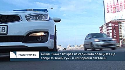 """Акция """"Зима"""": От края на седмицата полицията ще следи за зимни гуми и неизправни светлини"""