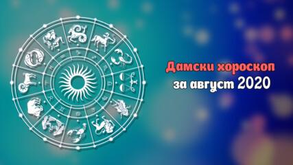 Дамски хороскоп за август 2020