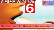 No Comment 6 - Дървета Бичмета (mix)