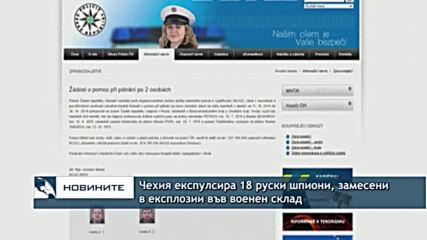 Чехия експулсира 18 руски шпиони, замесени в експлозии във военен склад