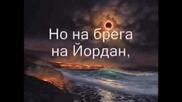 Ищар Евкалиптова Гора