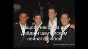 С Бг Превод - Il Divo - Una Noche