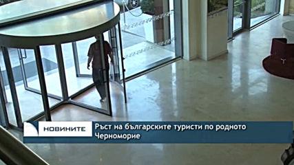 Ръст на българските туристи по родното Черноморие