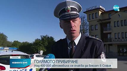 Над 400 000 автомобила се очаква да влязат днес в София