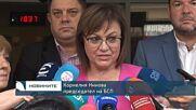 """БСП без окончателно решение ще подкрепи ли кабинета на """"Има такъв народ"""""""