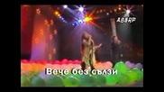 Al Bano & Romina Power - Liberta - превод