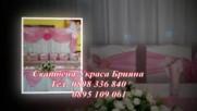 Сватбена Украса Брияна