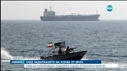 Военни ще съпровожда американски търговски кораби в Ормузкия пролив