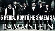 5 неща, които не знаем за Rammstein