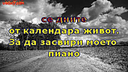 Георги Христов - Черно и бяло - караоке