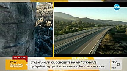 Експерт: Ремонтът на магистрала