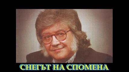 Георги Минчев - Снегът на спомена - субтитри