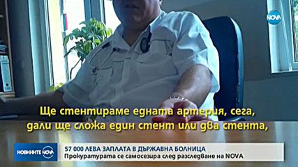 СЛЕД РАЗСЛЕДВАНЕ НА NOVA: Прокуратурата се самосезира за лекаря, поставял стентове на здрави хора