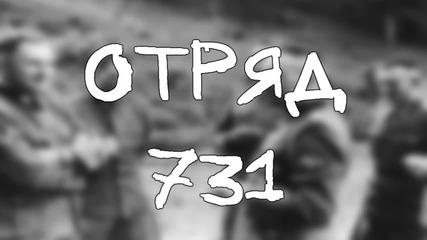 Отряд 731