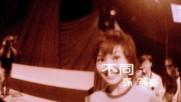 Sun Yan-Zi - Difference (Оfficial video)