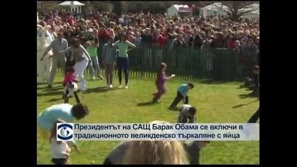 Президентът на САЩ Барак Обама се включи в традиционното великденско търкаляне на яйца