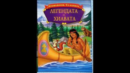 Легендата за Хиавата (синхронен екип, дублаж на Ретел Аудио-Видео, 2006 г.) (запис)