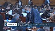 Депутатите решиха: Няма да имат ваканция за Великден
