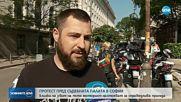 Рев на мотори оглуши центъра на София