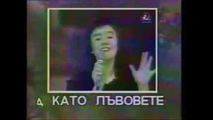 Деян Неделчев - Като Лъвовете. - Поколение - 1993