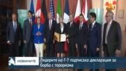 Лидерите на Г-7 подписаха декларация за борба с тероризма