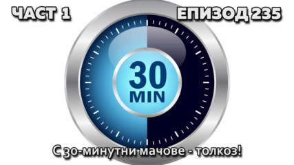 С 30-минутни мачове - толкоз!
