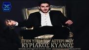 Кириакос Кианос - За твое здраве,звездичке моя