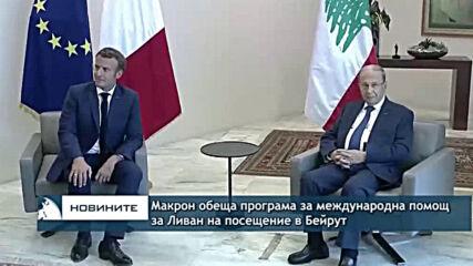 Макрон обеща програма за международна помощ за Ливан на посещение в Бейрут Type a message
