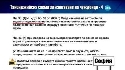 Таксиджийска схема за извозване на чужденци 4 - Господари на ефира (04.06.2015)