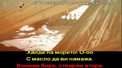 Играта и Лео - Aйде на морето и текст :)